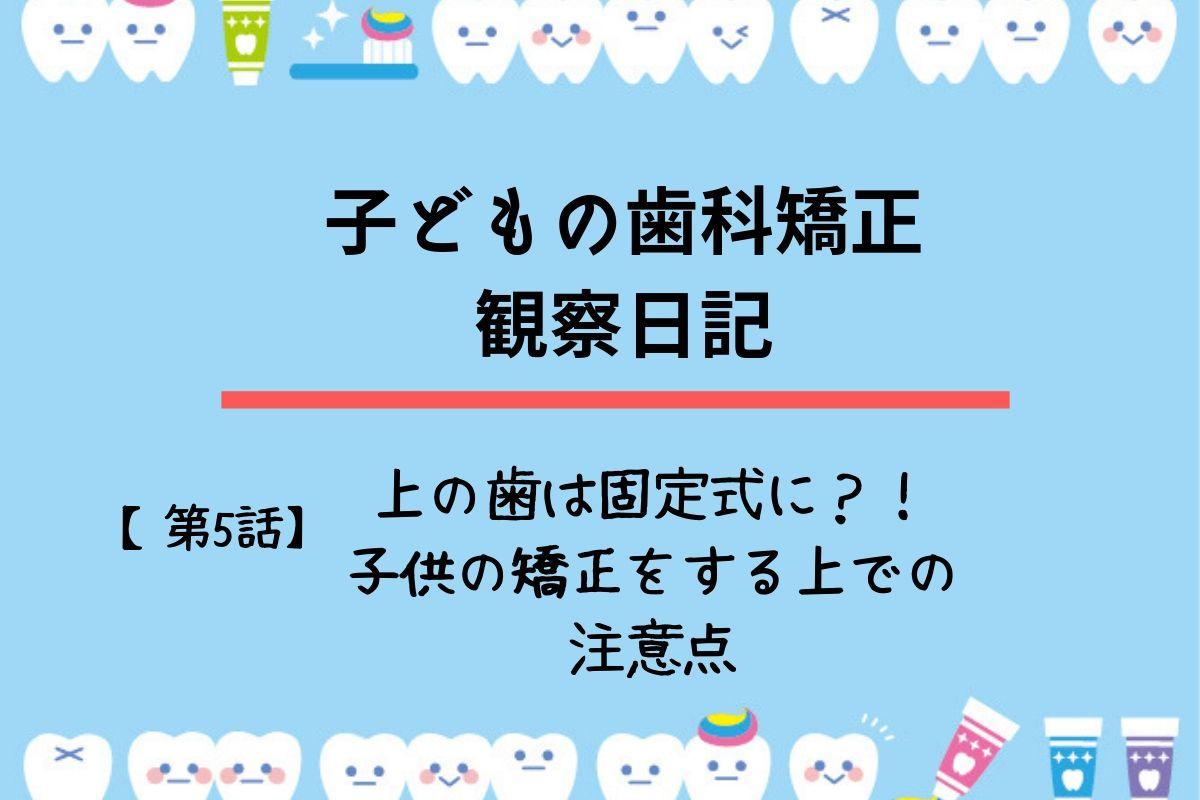 歯科矯正日記