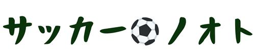 サッカーノオト~スポ少で頑張る子どもを応援する保護者のブログ~